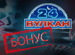 Казино вулкан бонус за первый депозит online casino gaming cards